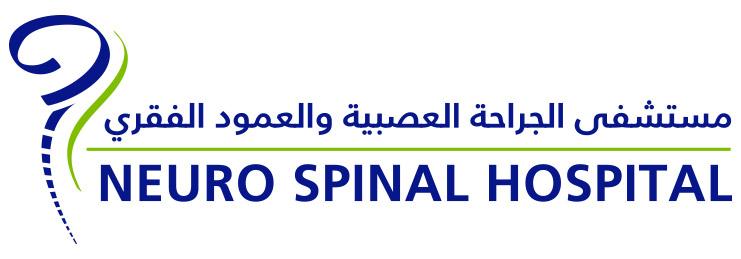 مستشفى الجراحة العصبية و العمود الفقري